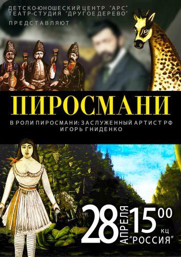 "Афиша спектакля ""Пиросмани"" в Костроме"