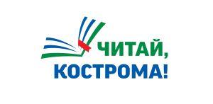 """Книжный фестиваль """"Читай, Кострома!"""""""